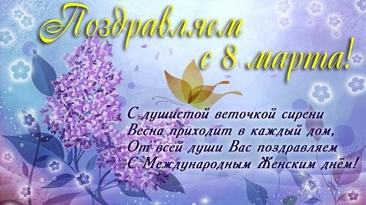 pozhelaniya-s-8-marta.jpg