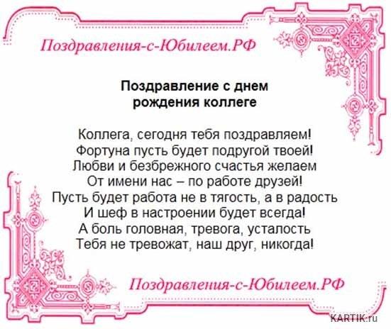 kartinki-s-dnem-rozhdeniya-kollege-muzhchine-192768.jpg