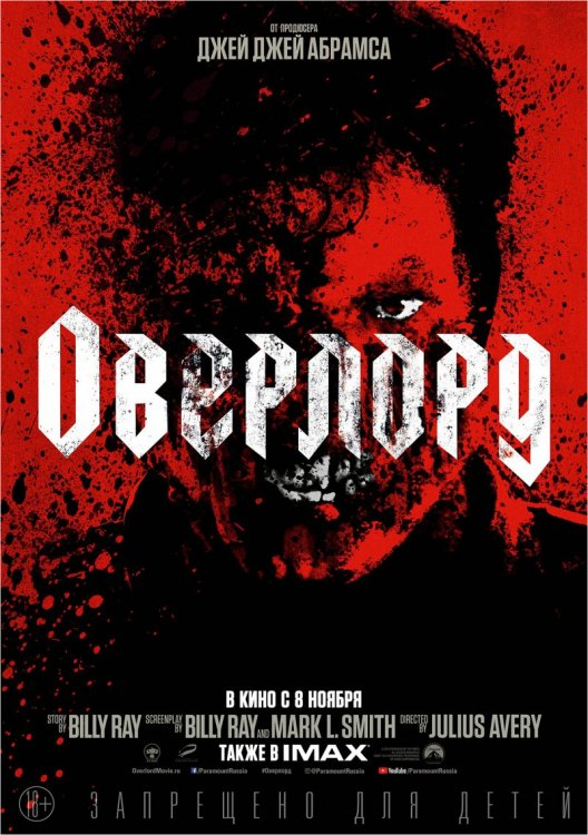 kinopoisk.ru-Overlord-3268610.thumb.jpg.5f0fb81115c5bb8464a4bfd62b0ce17f.jpg