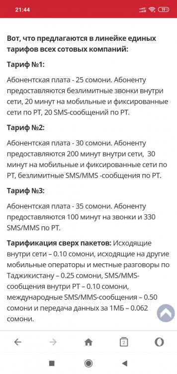Screenshot_2019-04-16-21-44-11-372_com.opera.mini.native.png