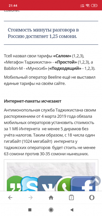 Screenshot_2019-04-16-21-44-24-111_com.opera.mini.native.png