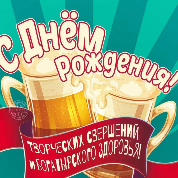 pivasik-otkrytki-s-dnem-roghdeniya-mughchine-otkrytki-i-kartinki-na-deny-roghdeniya-dlya-mughchiny-836186.thumb.jpg.ef05cc993a1c5567be36f72a6987b367.jpg
