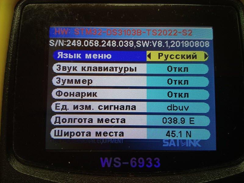 SatLink WS-6933 v8.1,20190808.jpg