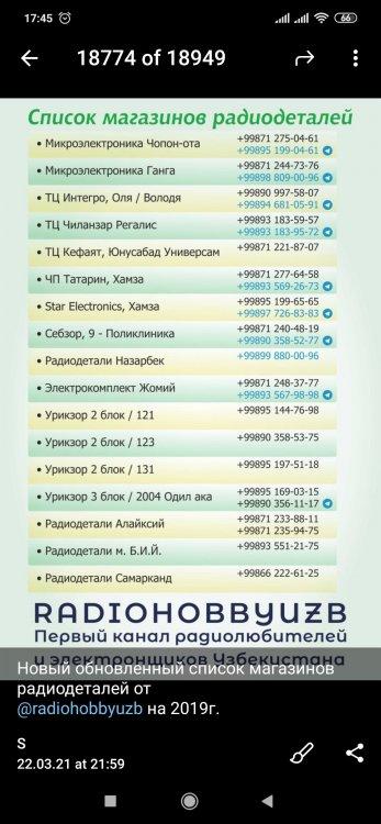 Screenshot_2021-03-31-17-45-11-951_org.telegram.messenger.jpg